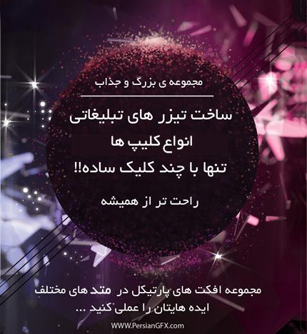 مجموعه آموزشی - ساخت افکت های پارتیکل تنها با چند کلیک به صورت حرفه ای در افتر افکت - به زبان فارسی