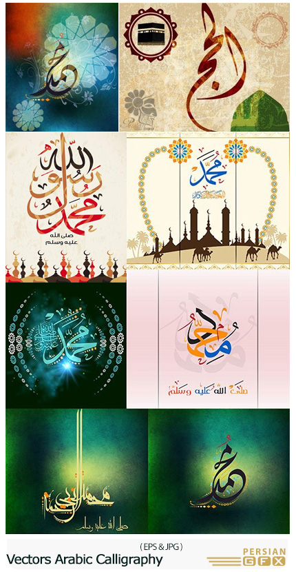 دانلود مجموعه تصاویر وکتور پوسترهای خوشنویسی محمد رسوالله و الله - Vector Arabic Calligraphy