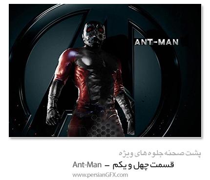 پشت صحنه ی ساخت جلوه های ویژه سینمایی و انیمیشن، قسمت چهل و یکم - Ant-Man VFX Breakdowns