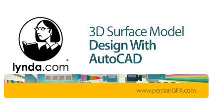 دانلود آموزش مدل سازی سه بعدی قطعات در نرم افزار اتوکد از لیندا -  Lynda 3D Surface Model Design With AutoCAD