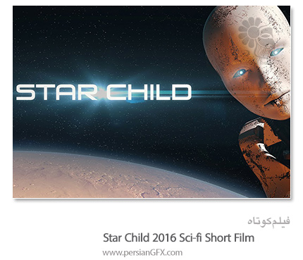 دانلود برترین فیلم های کوتاه - STAR CHILD (2016) Sci Fi Short Film