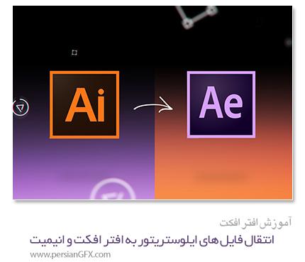 آموزش ویدئویی انتقال فایل از ایلوستریتور به افتر افکت و ساخت انیمیشن - به زبان فارسی