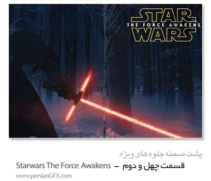 پشت صحنه ی ساخت جلوه های ویژه سینمایی و انیمیشن، قسمت چهل و دوم - Starwars The Force Awakens VFX Breakdowns