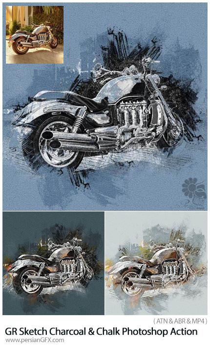 دانلود اکشن فتوشاپ ایجاد افکت طرح اولیه نقاشی گچ و زغال به همراه آموزش ویدئویی از گرافیک ریور - GraphicRiver Sketch Charcoal And Chalk Photoshop Action