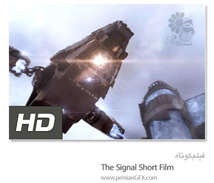 دانلود برترین فیلم های کوتاه - The Signal Short Film