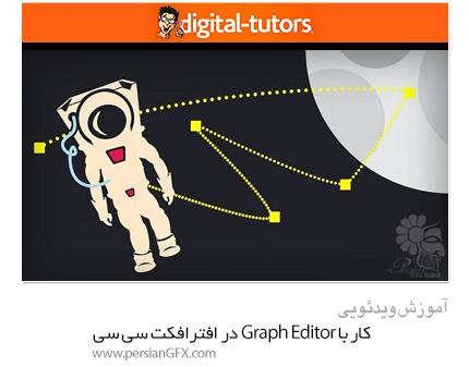 دانلود آموزش کار با Graph Editor در افترافکت سی سی از دیجیتال تتور - Digital Tutors Mastering The Graph Editor In After Effects CC