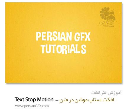 آموزش ویدئویی افکت استاپ موشن بر روی متن در افتر افکت - به زبان فارسی - Stop Motion Effect