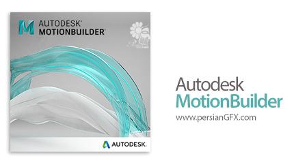 دانلود نرم افزار طراحی و متحرک سازی کاراکترهای سه بعدی - Autodesk MotionBuilder 2017 x64 + Product Help
