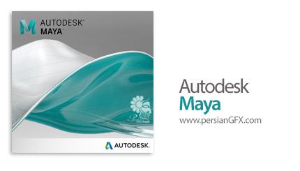 دانلود مایا، نرم افزار انیمیشن سازی و ساخت مدلهای سه بعدی - Autodesk Maya + LT 2017 x64 + Product Help