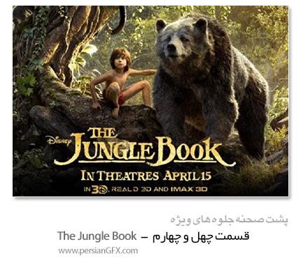 پشت صحنه ی ساخت جلوه های ویژه سینمایی و انیمیشن، قسمت چهل و چهارم - کتاب جنگل - The Jungle Book VFX Breakdowns