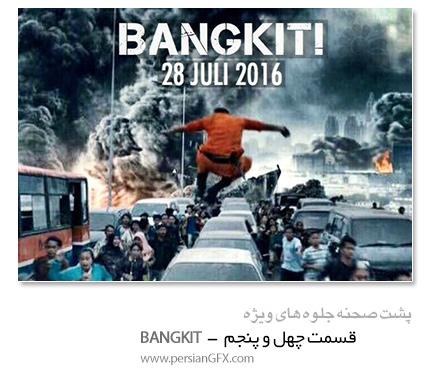 پشت صحنه ی ساخت جلوه های ویژه سینمایی و انیمیشن، قسمت چهل و پنجم - طلوع - Bangkit VFX Breakdowns