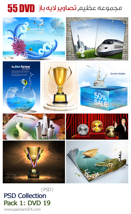 دانلود مجموعه تصاویر لایه باز تبلیغ مسافرت در تعطیلات تابستانی، مدال و کاپ و پوستر تبلیغاتی - بخش اول دی وی دی 19