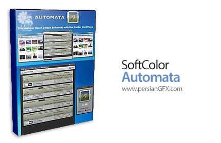 دانلود نرم افزاری قدرتمند برای تصحیح و ویرایش عکس - SoftColor Automata Pro v1.9.981