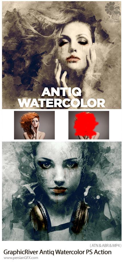 دانلود اکشن فتوشاپ تبدیل تصاویر به نقاشی آبرنگی آنتیک به همراه آموزش ویدئویی از گرافیک ریور - GraphicRiver Antiq Watercolor CS3+ Photoshop Action