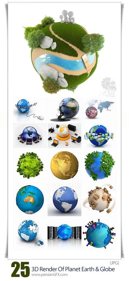 دانلود تصاویر با کیفیت مفهومی کره زمین و جهان سه بعدی - Creative Conceptual 3D Render Of Planet Earth And Globe