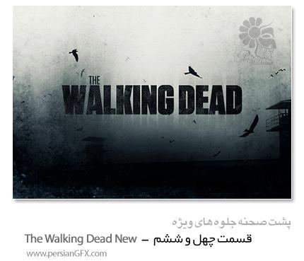 پشت صحنه ی ساخت جلوه های ویژه سینمایی و انیمیشن، قسمت چهل و ششم - فصل جدید مردگان متحرک - The Walking Dead VFX Breakdowns