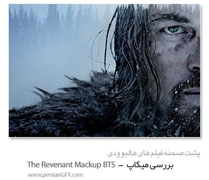 پشت صحنه ی فیلم های سینمایی، بازگشت از مرگ - The Revenant Mackup BTS
