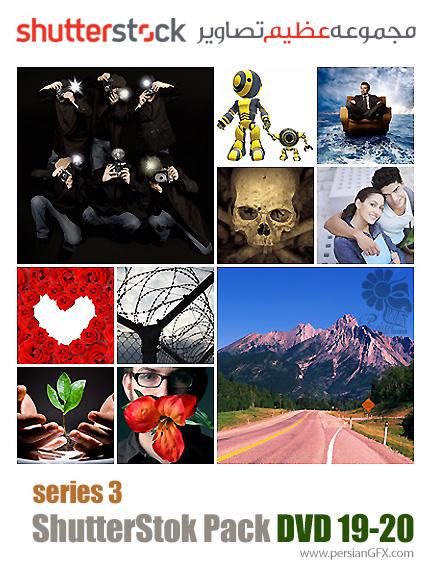 دانلود مجموعه عظیم تصاویر شاتر استوک - سری سوم - دی وی دی 19 تا 20