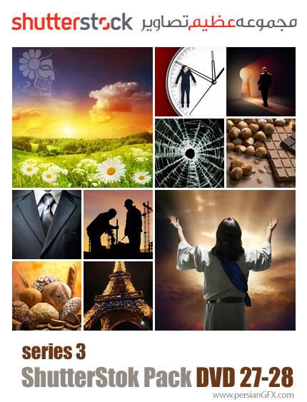 دانلود مجموعه عظیم تصاویر شاتر استوک - سری سوم - دی وی دی 27 تا 28