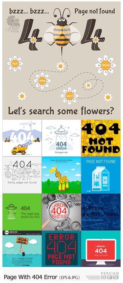 دانلود تصاویر وکتور صفحه خطای 404 - Page With 404 Error