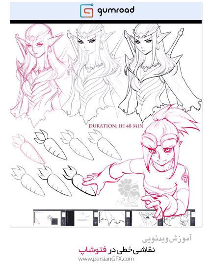 دانلود آموزش نقاشی خطی در فتوشاپ به زبان انگلیسی از Gumroad - Gumroad Introduction To Lineart