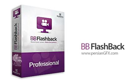 دانلود نرم افزار فیلم برداری از صفحه نمایش - BB FlashBack Pro v5.20.0 Build 4158