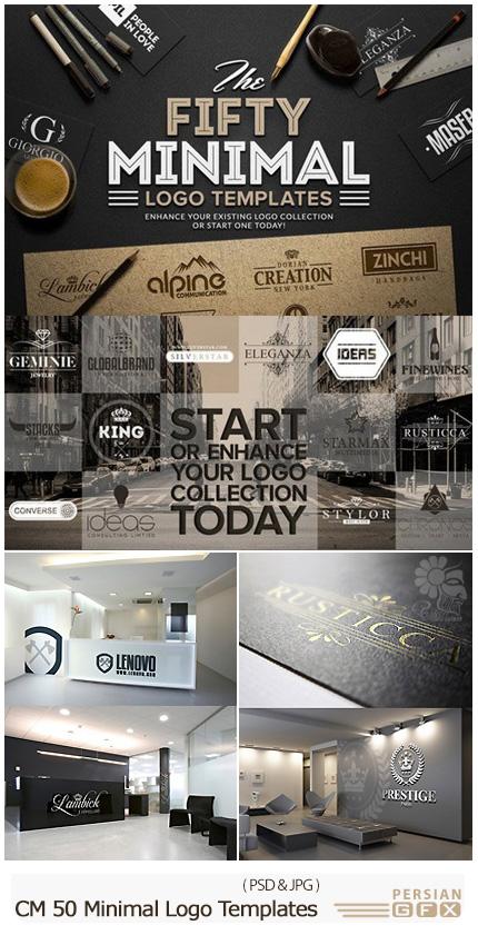 دانلود تصاویر لایه باز 50 قالب آماده لوگوی تجاری، مُهر، استیکر، چاپی و هک شده - CM 50 Minimal Logo Templates