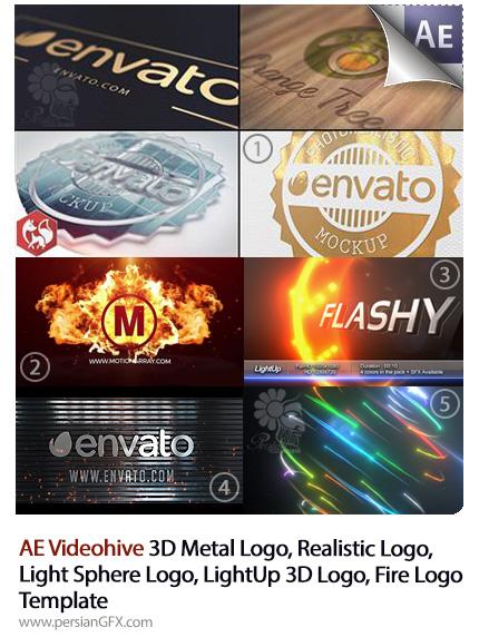 دانلود 5 پروژه آماده افترافکت نمایش لوگو از ویدئوهایو - Videohive 3D Metal Logo, Realistic Logo, Light Sphere Logo, LightUp 3D Logo, Fire Logo AE Template