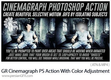 دانلود اکشن فتوشاپ ساخت تصاویر متحرک سینماگراف با تنظیمات رنگ به همراه آموزش ویدئویی از گرافیک ریور - Graphicriver Cinemagraph Photoshop Action With Color Adjustment