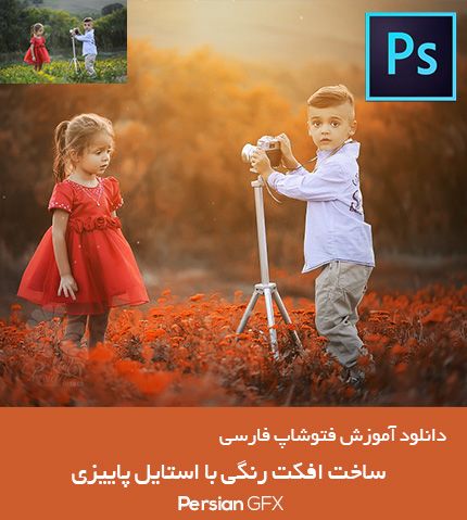 آموزش های فارسی فتوشاپ  - ایجاد افکت پاییزی بر روی تصاویر - Autumn Effect In Photoshop - به زبان فارسی