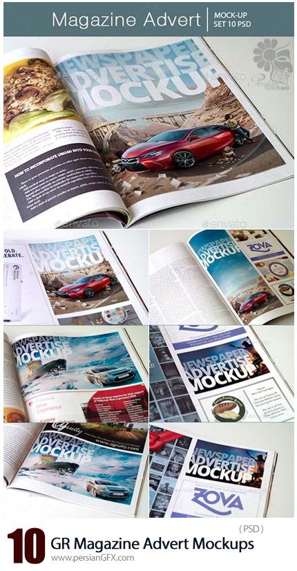 دانلود 10 موکاپ لایه باز مجلات تبلیغاتی از گرافیک ریور - Graphicriver Magazine Advert Mockups