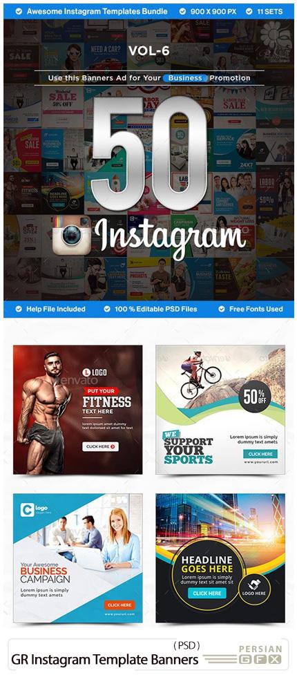 دانلود تصاویر لایه باز قالب آماده بنرهای تجاری اینستاگرام از گرافیک ریور - GraphicRiver Instagram Template Banners
