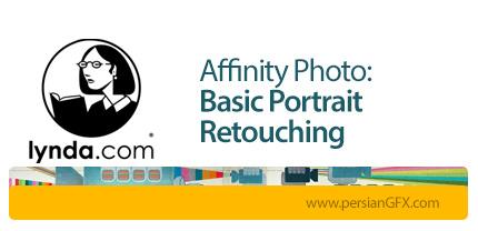 دانلود آموزش رتوش و ویرایش حرفه ای تصاویر در Affinity Photo برای سیستم عامل مک از لیندا - Lynda Affinity Photo Basic Portrait Retouching