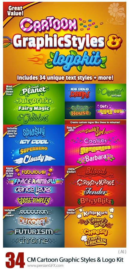 دانلود 34 استایل کارتونی برای ایلوستریتور - CM Cartoon Graphic Styles And Logo Kit