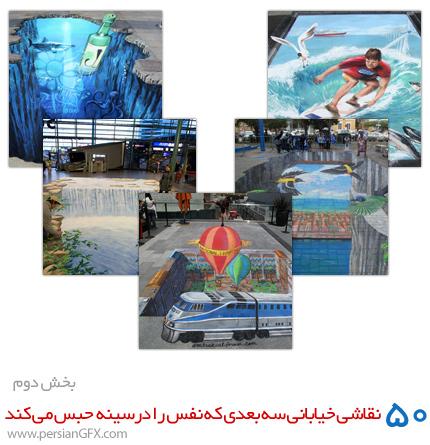 50 نقاشی خیابانی سه بعدی که نفس را درسینه عابرین حبس می کند - بخش دوم