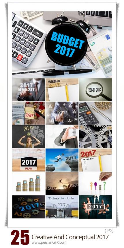 دانلود تصاویر با کیفیت مفهومی و خلاقانه از تجارت موفق 2017 - Creative And Conceptual 2017 Images For Business Success