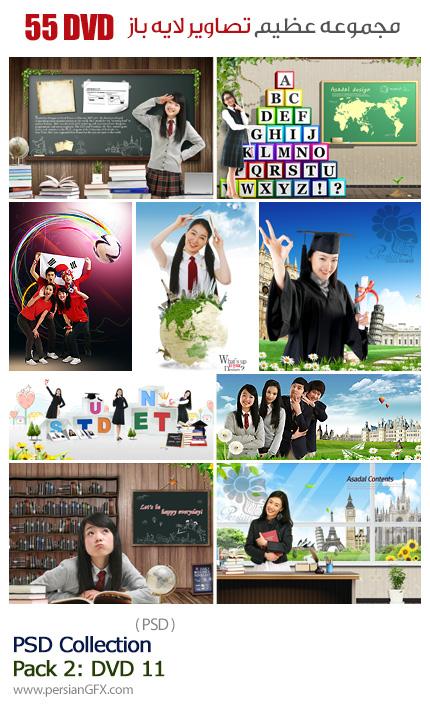 دانلود مجموعه تصاویر لایه باز پوستر دانشجو و دانش آموزان در محیط آموزشی - بخش دوم دی وی دی 11