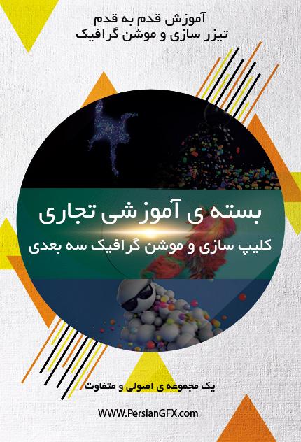 مجموعه آموزشی تجاری تیزر سازی و موشن گرافیک سه بعدی به زبان فارسی - خاص بیاموزید