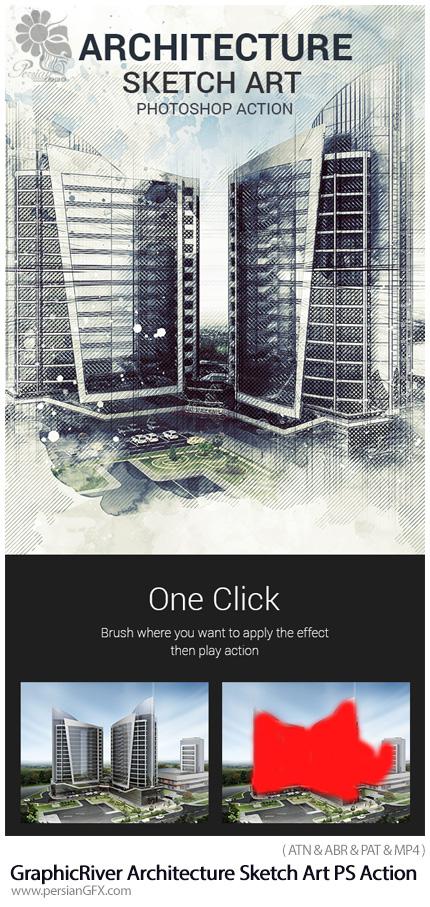 دانلود اکشن فتوشاپ تبدیل تصاویر طرح اولیه نقشه معماری به همراه آموزش ویدئویی از گرافیک ریور - GraphicRiver Architecture Sketch Art Photoshop Action