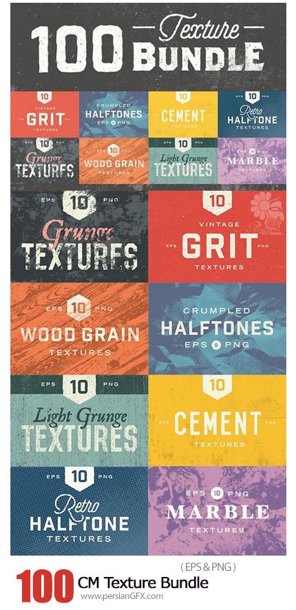 دانلود 100 تصویر تکسچر متنوع، گرانج، چوبی، ترام، سنگی و ... - CM 100 Texture Bundle