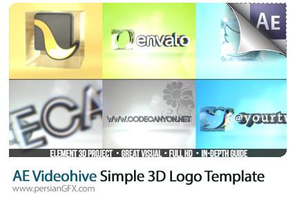 دانلود پروژه آماده افترافکت نمایش لوگو با افکت ساده سه بعدی به همراه آموزش ویدئویی از ویدئوهایو - Videohive Simple 3D Logo After Effects Templates