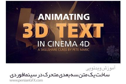 دانلود آموزش ساخت یک متن سه بعدی متحرک در سینمافوردی از Skillshare - Skillshare Animating 3D Text In Cinema 4D