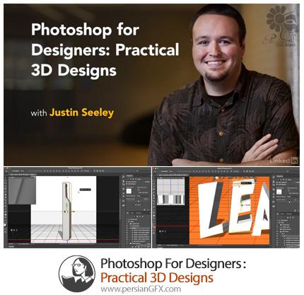 دانلود آموزش ساخت عناصر سه بعدی در فتوشاپ از لیندا - Lynda Photoshop For Designers: Practical 3D Designs