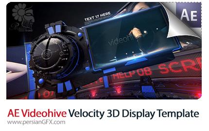 دانلود پروژه آماده افتر افکت نمایش تیزر ویدئویی و تصاویر به همراه آموزش ویدئویی از ویدئوهایو - Videohive Velocity 3D Display AE Templates