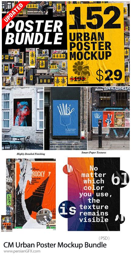 دانلود 11 گیگابایت موکاپ لایه باز پوسترهای تبلیغاتی شهر - CM Urban Poster Mockup Bundle