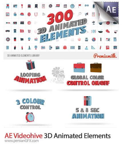 دانلود پروژه آماده افترافکت عناصر طراحی سه بعدی متحرک به همراه آموزش ویدئویی از ویدئوهایو - Videohive 3D Animated Elements Library After Effects Templates