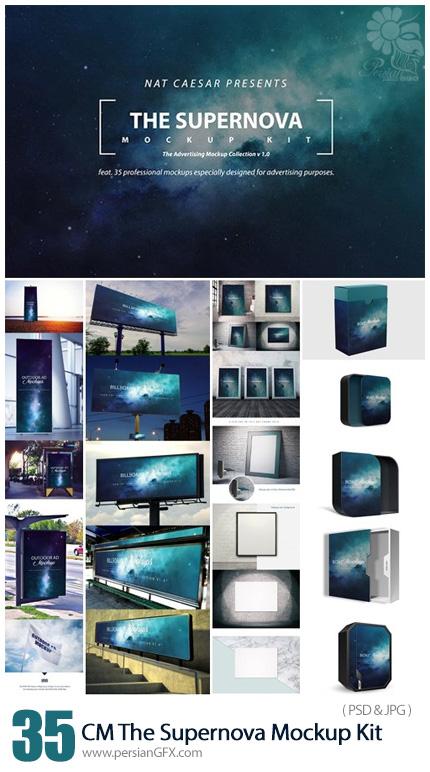 دانلود مجموعه موکاپ لایه باز بنر، بروشور، بیلبورد، فریم، صفحه نمایش کامپیوتر و جعبه - CM The Supernova Mockup Kit