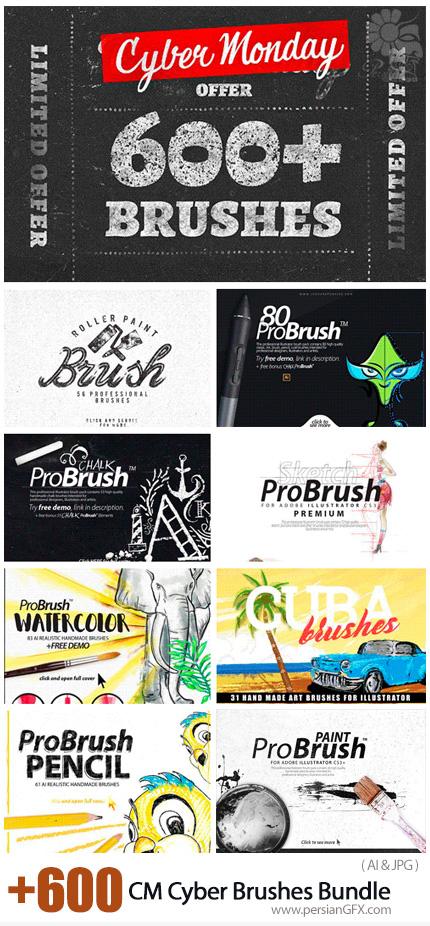 دانلود مجموعه براش ایلوستریتور متنوع نقاشی، آبرنگی، گچی و ... - CM Cyber Monday 600 Brushes Bundle