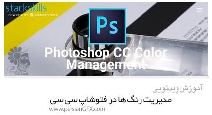 دانلود آموزش مدیریت رنگ ها در فتوشاپ سی سی از StackSkills - StackSkills Photoshop CC Color Management