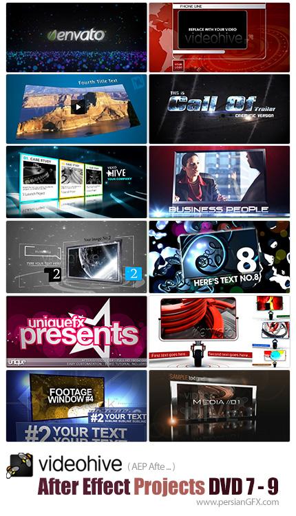 دانلود مجموعه پروژه های آماده افترافکت به همراه آموزش ویدئویی از ویدئوهایو - دی وی دی 7 تا 9